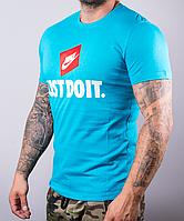 Мужская футболка Nike (Найк) just do it | 100 % хлопок, размеры: 44-52, цвет: бирюза