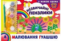 """5338 Альбом """"Незвичайні пензлики"""" (19,90)"""