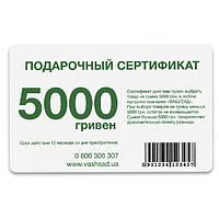 Ваш cад Подарочный сертификат номиналом 5000 гривен