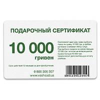 Ваш cад Подарочный сертификат номиналом 10000 гривен