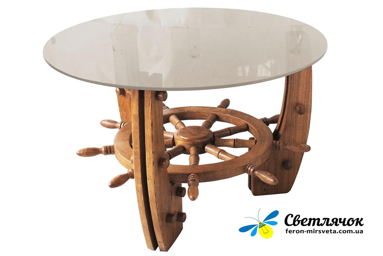 Стол журнальный деревянный Штурвал на 3 двойных ножки