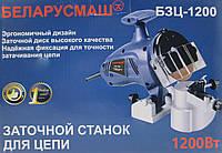 Заточка для цепей Беларусмаш БЗЦ-1200