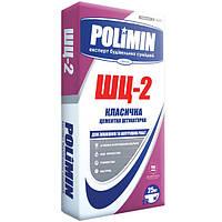 Штукатурка Polimin ШЦ-2 цементная 25 кг