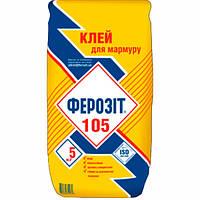Клей для мрамора Ферозит 105 5 кг