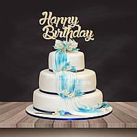 """Топпер в торт або букет квітів """"Happy Birthday"""" 20 см."""