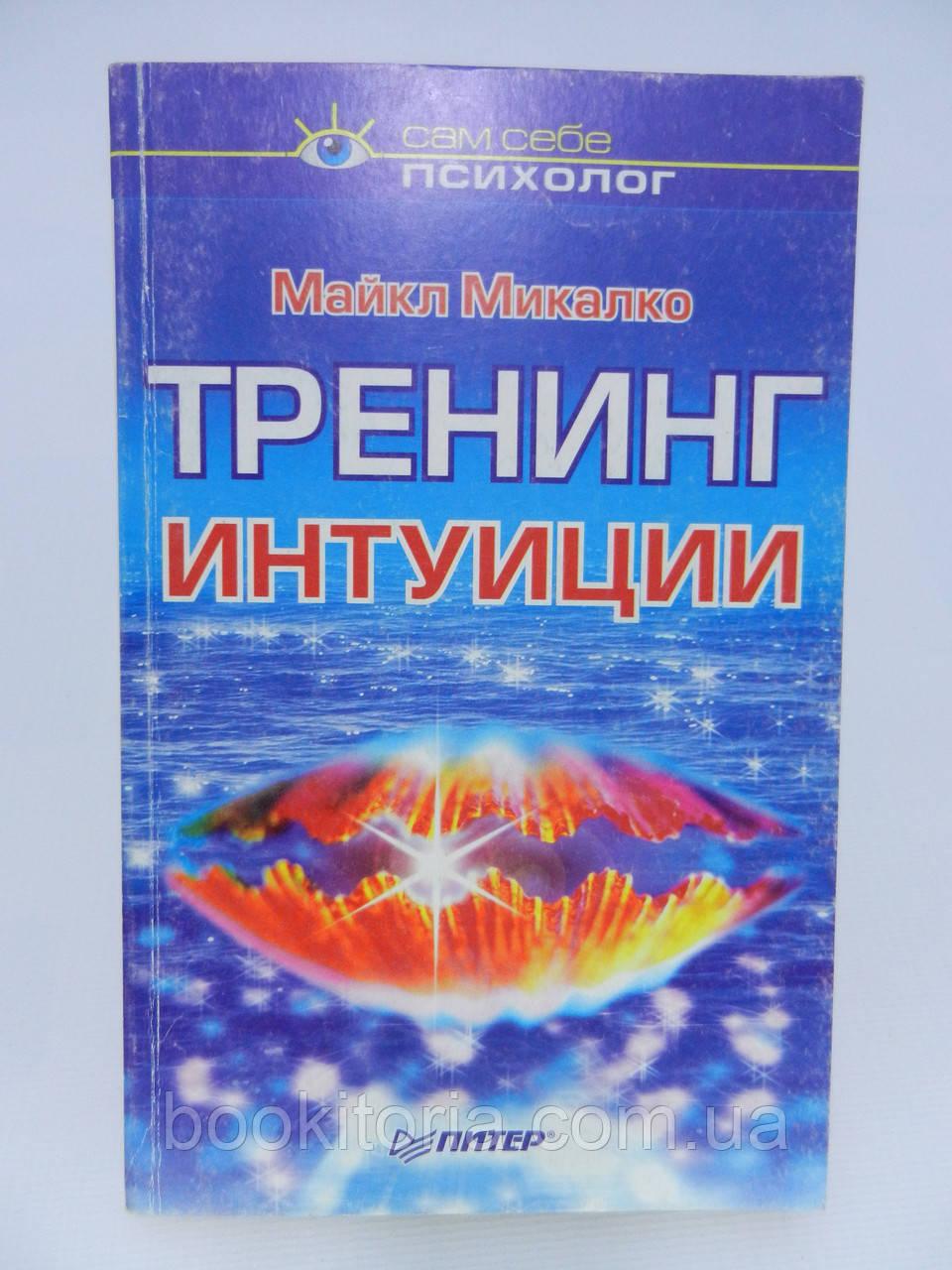 Микалко М. Тренинг интуиции (б/у).