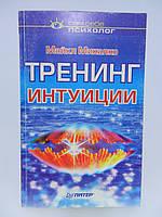 Микалко М. Тренинг интуиции (б/у)., фото 1