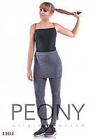 Лосины с юбкой (52 размер, серый) ТМ «PEONY»