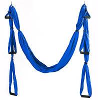 Гамак для йоги (аэрогамак) с ручками Antigravity Yoga 5323-B синий