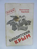 Чернецов К. Бандитский Крым. Очерки беспредела.