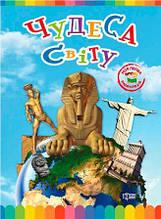 Моя перша енциклопедія Чудеса світу