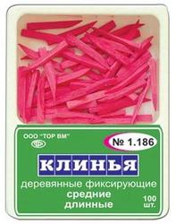 № 1.186 (1.080-4) Клинья деревянные