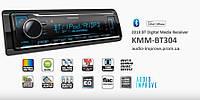 Автомагнитола Kenwood KMM-304Y со встроенным DSP процессорная Hi-Res Audio