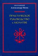 Практическое руководство к молитве. Александр Мень