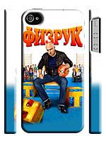 Чехол Физрук для iPhone 4/4s
