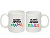 """Чашки парные """"Мама и Папа"""""""