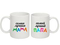 """Чашки парные """"Мама и Папа"""", фото 1"""