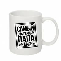 """Чашка """"Самый офигенный папа"""""""