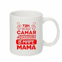 """Чашка """"Так выглядит самая лучшая мама"""""""
