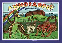 Раскраска Динозавры в Библии и истории