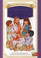 Поучительные библейские истории (с аудиокнигой на CD). Джош и Дотти Макдауэлл (уценка, слегка ударен уголок)