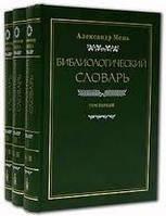 Библиологический словарь в 3-х томах . Александр Мень