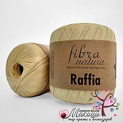 Пряжа Рафия Raffia Fibranatura, 116-02, беж
