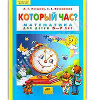 Который час Математика для детей 5-7 лет Авт: Петерсон Л. Кочемасова Е. Изд: Ювента