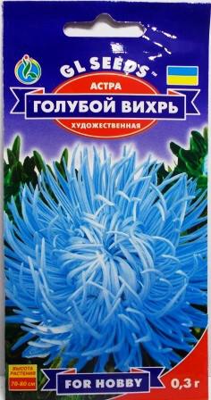 Айстра Блакитний Вихор 0,3г (GL seeds)