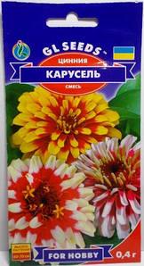 Цинія Карусель 0,4г (GL Seeds)