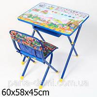 Набор детской складной мебели №3 синий «Лимпопо».