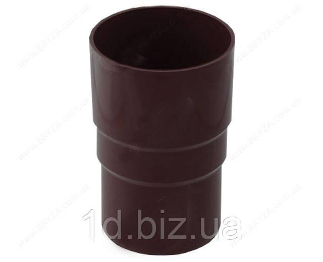 Муфта трубы водосточной системы Бриза (Bryza) 90 мм коричневый