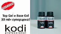 Набор Rubber Kodi База +Rubber Kodi Топ, по 30 мл