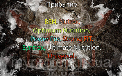 Поступление: BSN, Nutrex, Optimum Nutrition, Power Pro, Strong FIT, Syntrax, Ultimate Nutrition, Universal.