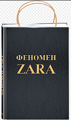 Феномен ZARA. Ковадонґа О'Ші. Экмо