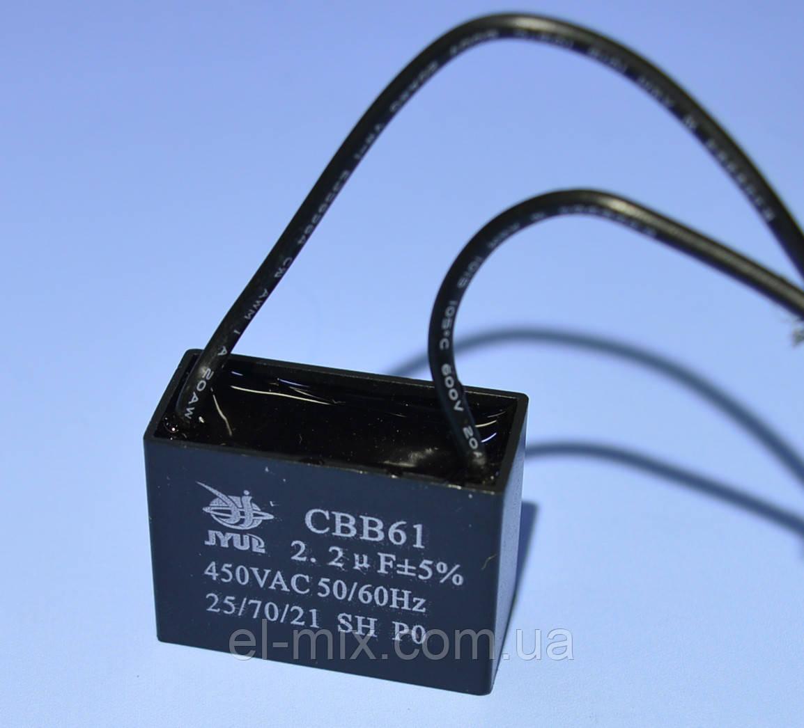 Конденсатор CBB-61  2.2µF 450VAC ±5% (гибкие выводы) 38*17*28мм  JYUL