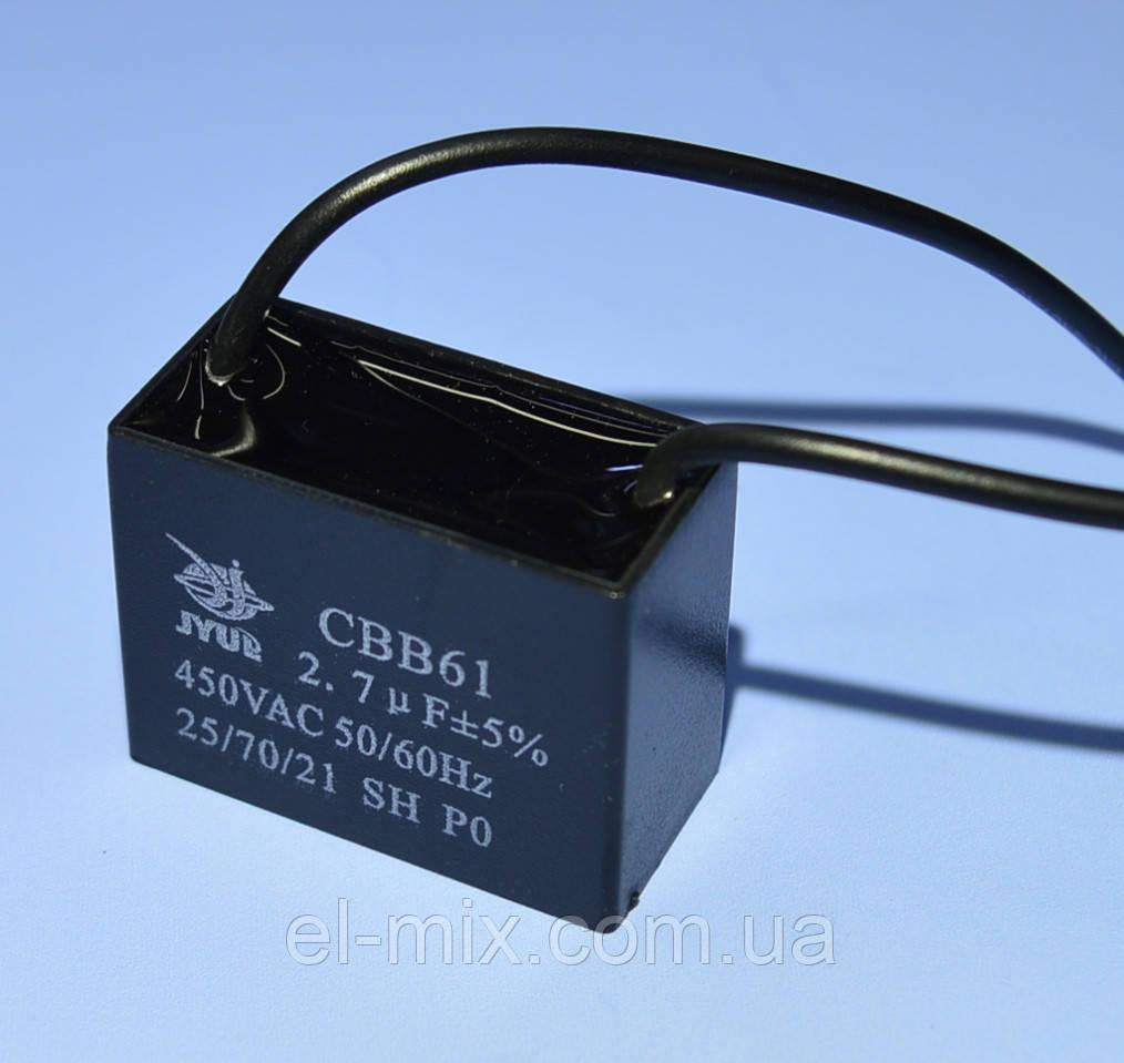Конденсатор CBB-61  2.7µF 450VAC ±5% (гибкие выводы) 38*20*30мм  JYUL