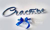 Свадебная подвязка с синим бантом. Синяя подвязка