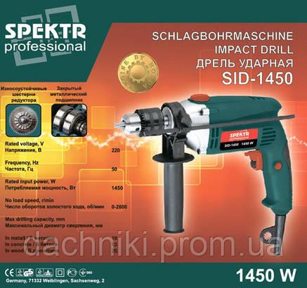 Дрель ударная Spektr professional 1450, фото 2