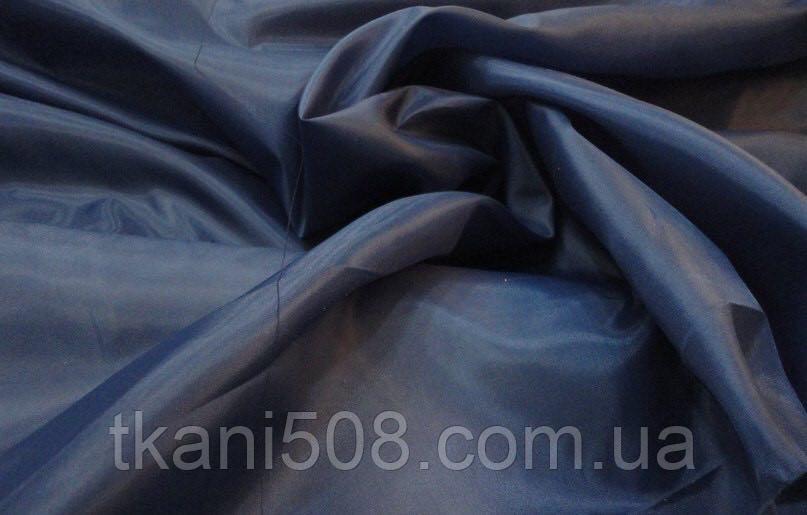 Підкладка нейлон (170Т) Темно-Синій