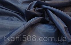 Подкладка нейлон (170Т)  Темно-Синий