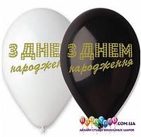 """Шарики """"З Днем Народження и """"HAPPY birthday"""" 12"""" , фото 1"""