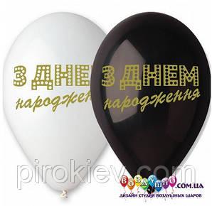 """Шарики """"З Днем Народження и """"HAPPY birthday"""" 12"""""""