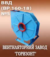 Промисловий вентилятор ВВД №5 (ВР 160-18)