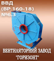 Промисловий вентилятор ВВД №6.3 (ВР 160-18)