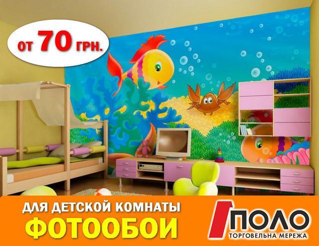Супер предложение ! Фотообои для детской комнаты от 70 грн. !