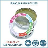 Флюс-паста SEN JU SJ100 зелёная 100гр
