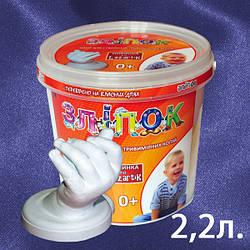 Набор для 3D слепка ручки или ножки ребенка - Средний (2,2 литра)