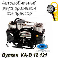 Автомобильный компрессор ,двухпоршневой «Вулкан» КА-В12 121