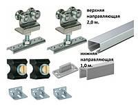Раздвижная система для дверей NF 90 Италия(до 90 кг.)